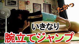 いきなり腕立てジャンプができる人 Yuuma