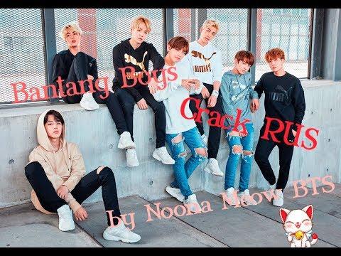 BTS crack RUS #21 [Мать умеет танцевать]