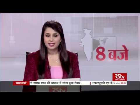 Hindi News Bulletin | हिंदी समाचार बुलेटिन – May 29, 2019 (8 pm)