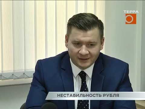 Нестабильность рубля