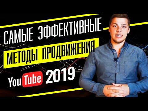 Как Раскрутить Видео на YouTube в 2019? | Только проверенные способы
