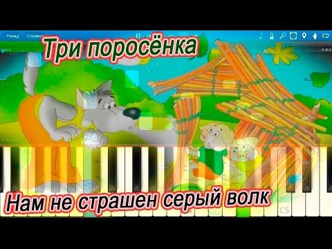 Три поросёнка (Нам не страшен серый волк) (на пианино Synthesia)