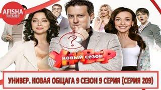 Универ  Новая общага 9 сезон 9 серия (серия 209) анонс (дата выхода)