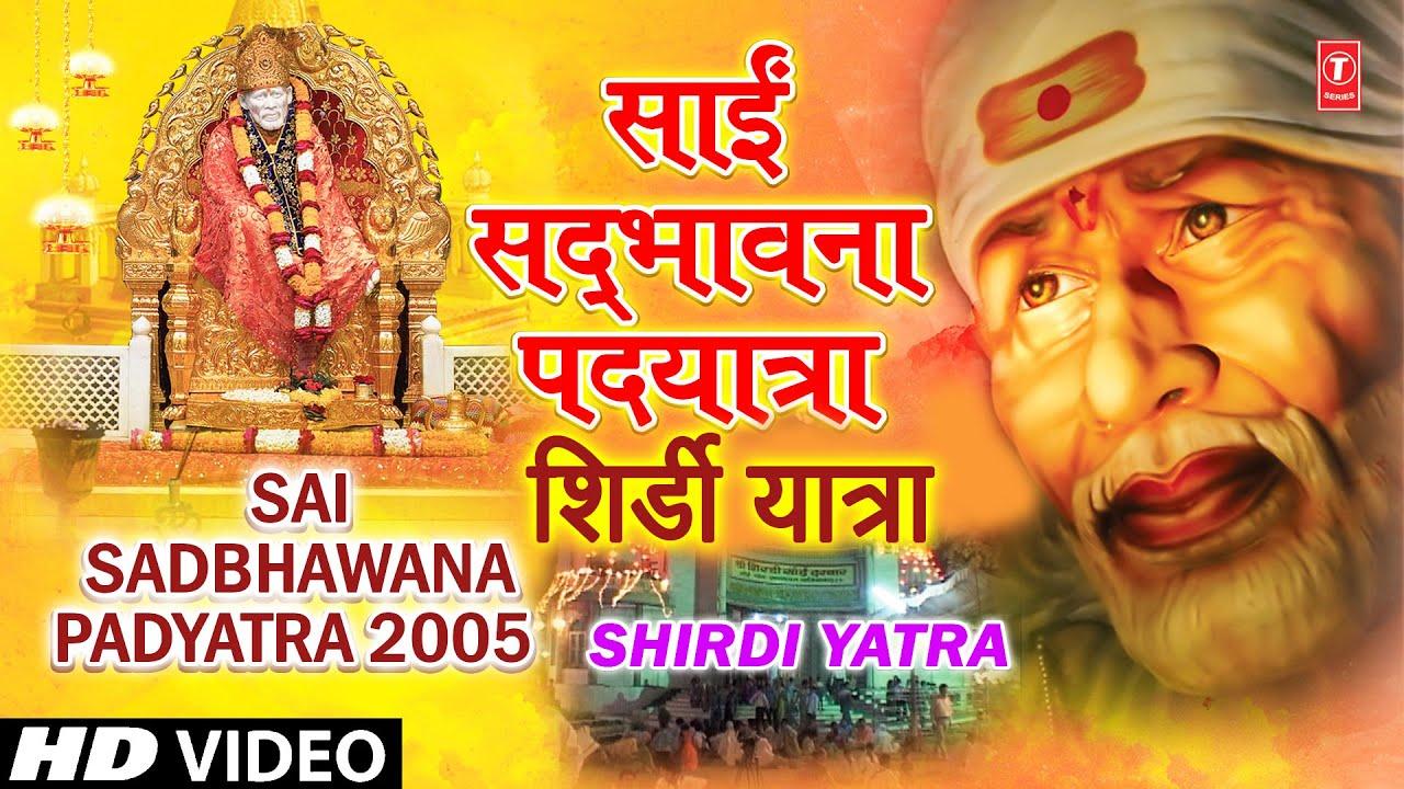शिर्डी यात्रा Sai Sadhbhawana Pad Yatra I Shirdi Yatra I शिर्डी से साईं गाँव सपनावत तक 1800 Km.