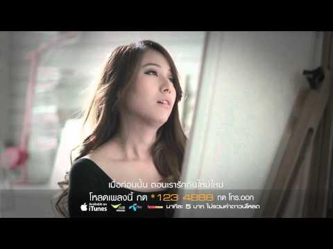 [MV]ตั้งใจ - เอ๊ะ จิรากร (official)