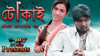 Tokai   Bangla Short Film    Sk Rayhan Abdullah    Shopnil    Nazmul Hasan