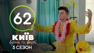 Киев днем и ночью - Серия 62 - Сезон 5