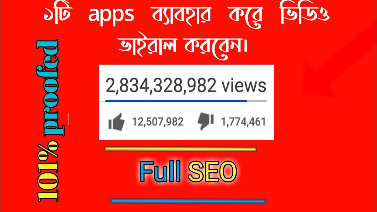rank youtube videos | how to viral video on youtube 2020 | how to rank my video seo - YouTube