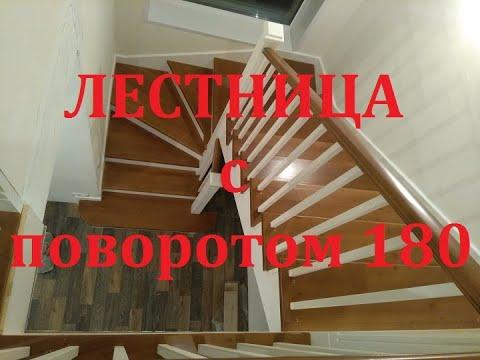 Лестница с поворотом на 180 через забежные ступени