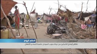 تفاقم أوضاع اللاجئين من جنوب السودان الى ولاية النيل الابيض