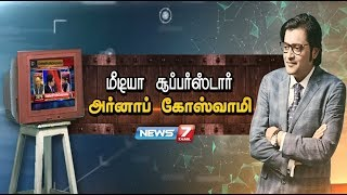 Arnab Goswami Success Story in Tamil | News7 Tamil