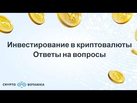 С чего начать инвестирование в криптовалюту? - Риски инвестирования. - Как сформировать портфель?