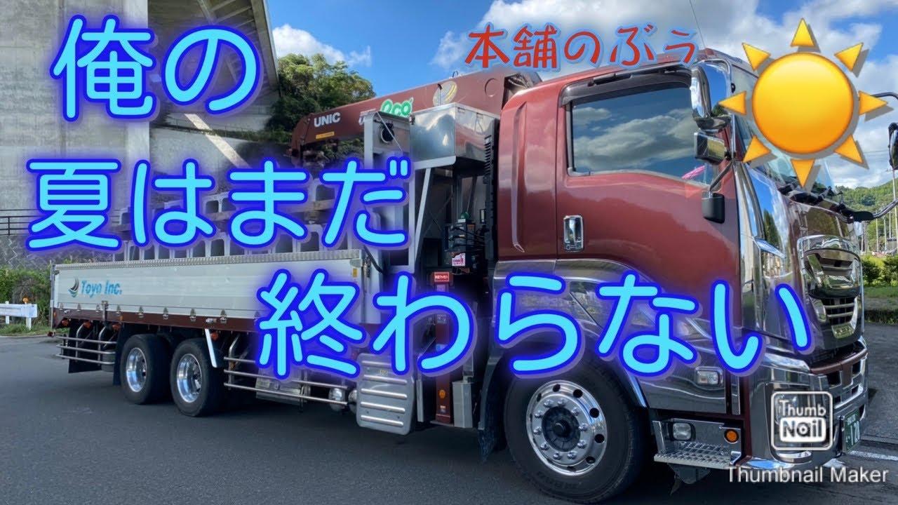 【大型トラック運転手】夏はまだ終わらない❗️【本舗ファミリー】ひるぼらけ