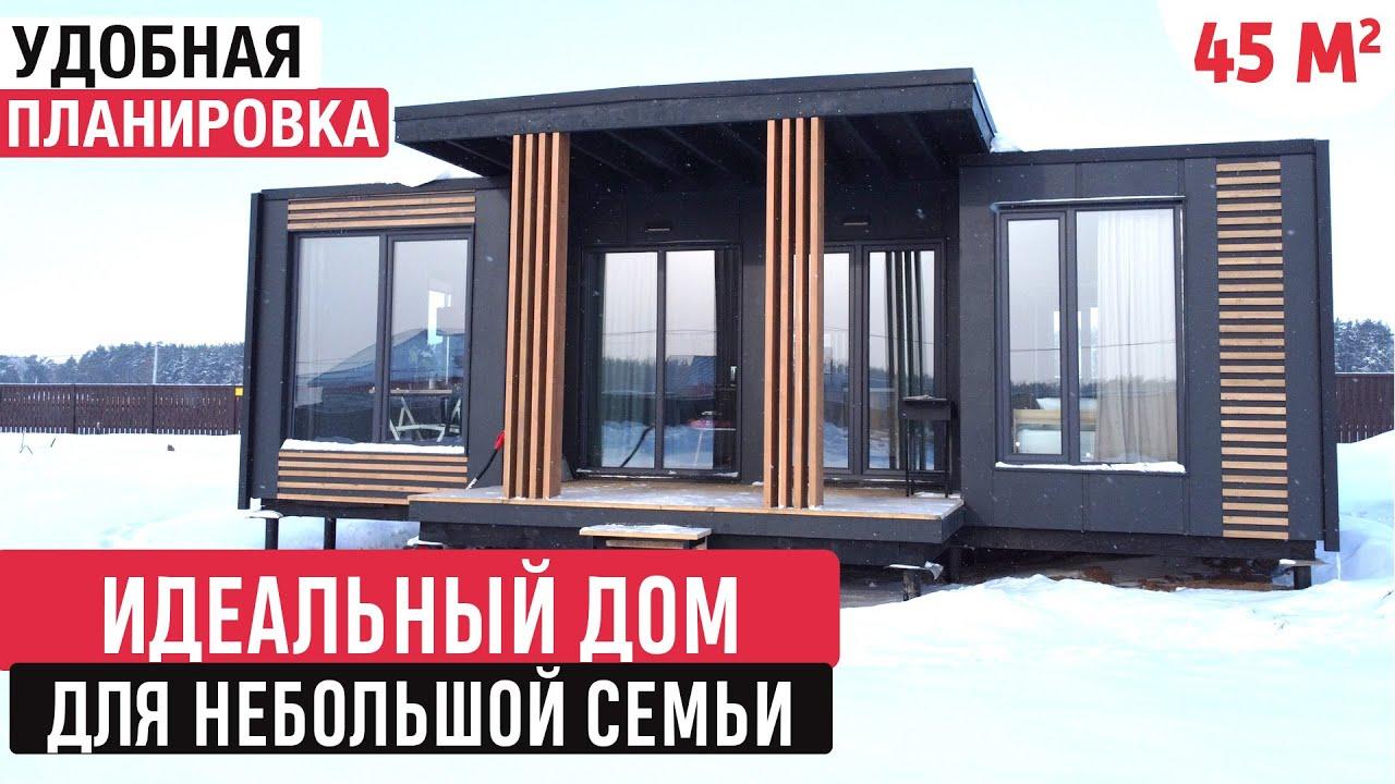 Одноэтажный  компактный дом с удобной планировкой/Обзор дома и Рум Тур/Скандинавский минимализм