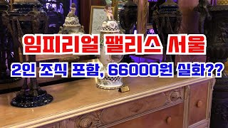 (호텔미텔미) 임피리얼 팰리스 서울! 조식 2인 포함 …
