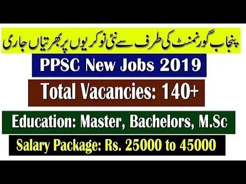 New Jobs Public Services Commissioned PPSC 2019 in Pakistan | Apply Online