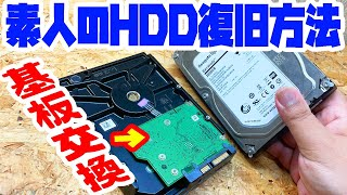 HDD recovery method by exchanging boards Is EEPROM porting mandatory?