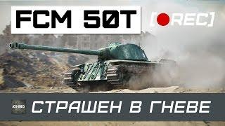 FCM 50T - СТРАШЕН В ГНЕВЕ (LIVE)