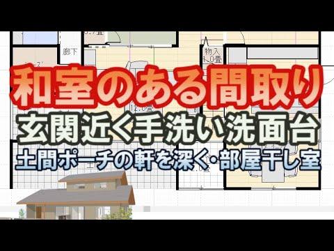 和室のある家の間取り図。リビングに和室が隣接して開放、部屋干し室、リビングとダイニングに仕切りありの住宅