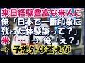 「日本は が一番凄かった」来日経験豊富な米人。「日本で一番印象に残った体験談は?」→ 王道な答えを期待�