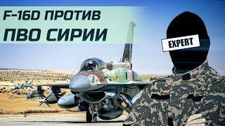 ПВО Сирии сбили F-16 анализ ЭКСПЕРТА (9 класс)
