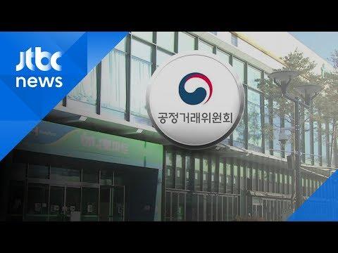부당 반품에 종업원 파견까지…농협유통에 과징금 4억