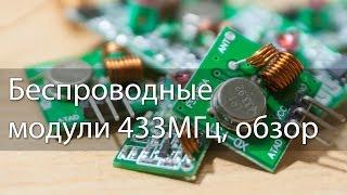 Беспроводные модули 433МГц, обзор
