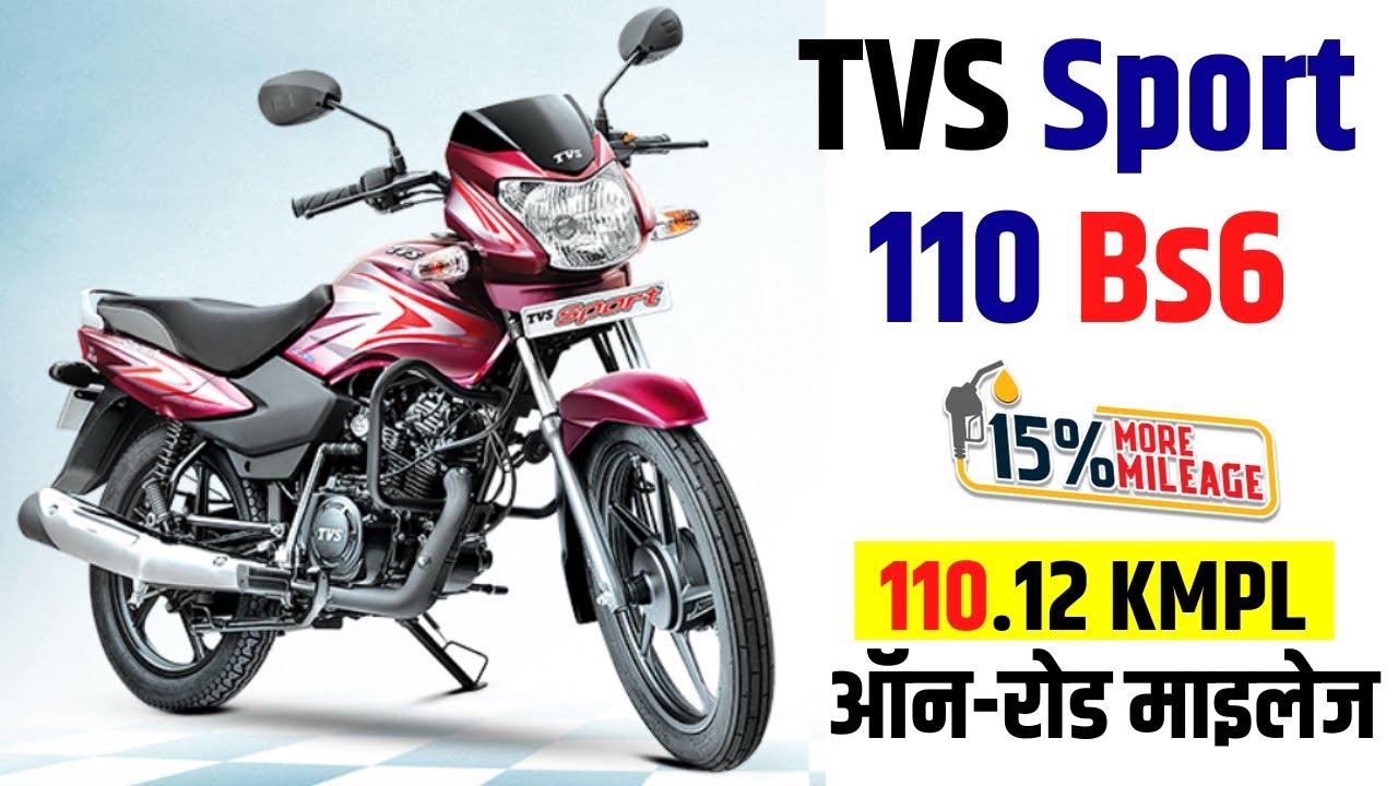 TVS Sport BS6 Mileage Record | TVS Sport Bs6 ने किया नया माइलेज रिकॉर्ड | TVS Sport Bs6 Mileage test