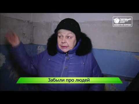 Новости Кирова выпуск 06.12.2019