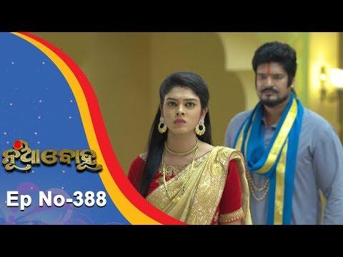 Nua Bohu   Full Ep 388   11th Oct 2018   Odia Serial - TarangTV thumbnail