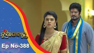 Nua Bohu  Full Ep 388  11th Oct 2018  Odia Serial   TarangTV