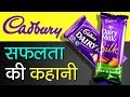 Cadbury Chocolate Success Story In Hindi | John Cadbury | Dairy Milk | Gems | Motivational Video