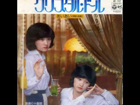 昭和の双子アイドルあいあい『クリスタル・ドール』【Crystal Doll】