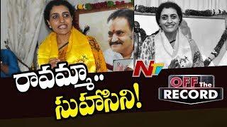 సుహాసిని చేతికి తెలంగాణ టీడీపీ బాధ్యతలు..? | Off The Record | NTV