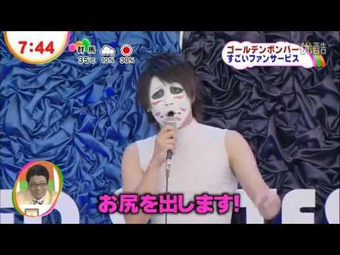 ゴールデンボンバー めざましテレビ2012 8 12 HD Dailymotion動画