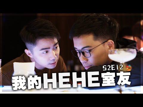 《我的HEHE室友》S2E12:「戀愛對你來說到底是什麼?(上)」