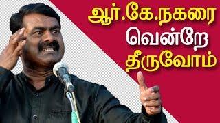 naam tamilar seeman | seeman latest speech on rk nagar by election | seeman speech | redpix