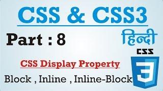 CSS & CSS3 Tutorial in Hindi - Urdu Part : 8 Display Property - Block , inline , inline-block