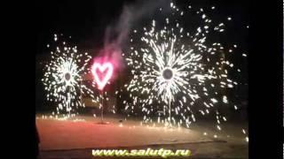 Наземный фейерверк на свадьбу (сердце и две вертушки)