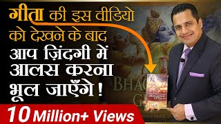 मोटिवेशन की आग | Bhagavad Gita As It Is | Overcome Laziness | Dr Vivek Bindra thumbnail