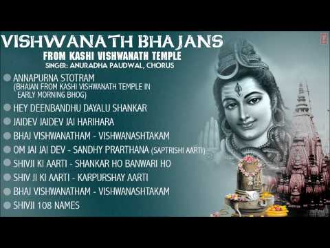 Vishwanath Bhajans from Kashi Vishwanath Temple By Anuradha Paudwal I Full Audio Songs Juke Box