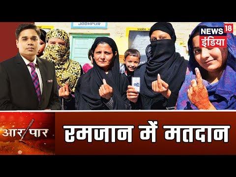 AAR PAAR |  Ramzan के दौरान मतदान, Muslim नेताओं और मौलानाओं ने उठाए सवाल |  AMISH DEVGAN