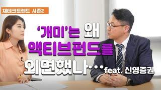 '동학개미', 펀드투자 패턴 바뀔때다!-2편