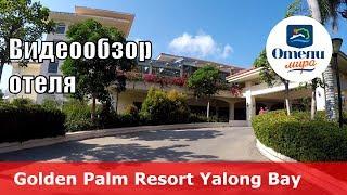 Golden Palm Resort Yalong Bay ???? – отель 4* (Китай, Санья, Ялонг Бэй). Обзор 2018