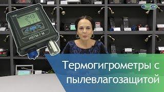 видео Термогигрометры