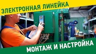 """Монтаж и настройка электронной линейки """"Микрон"""" на пилораме """"Тайга"""" часть 2"""