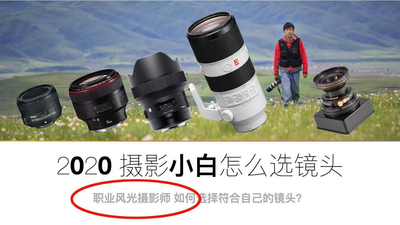 【詹姆斯】2020年 摄影新手应该买什么镜头?真正的职业摄影师告诉你吧!《摄影小白教室 • 第二集》