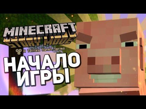 Minecraft Story Mode Прохождение