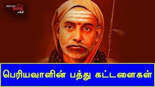 பெரியவாளின் பத்து கட்டளைகள் | Periyava Rules for life | Periyava | Maha Periyava | Britain Tamil