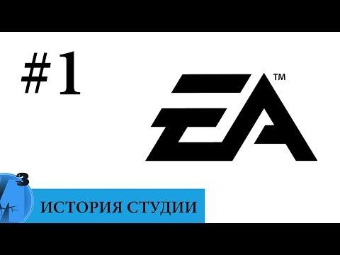 ИИИ - Electronic Arts (часть 1). 1983-1984гг